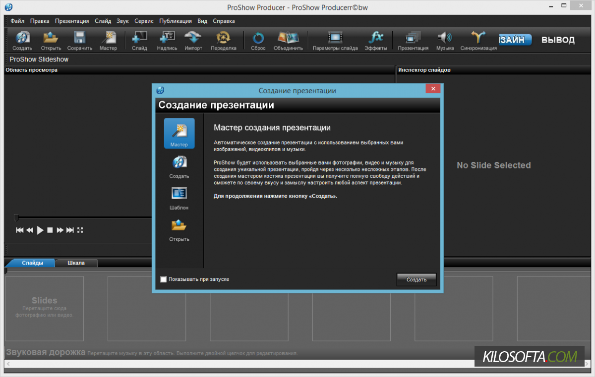 proshow producer 6.0 full crack keygen