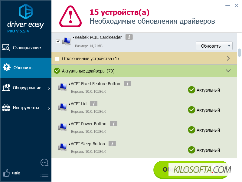 driver easy license key 5.6.8